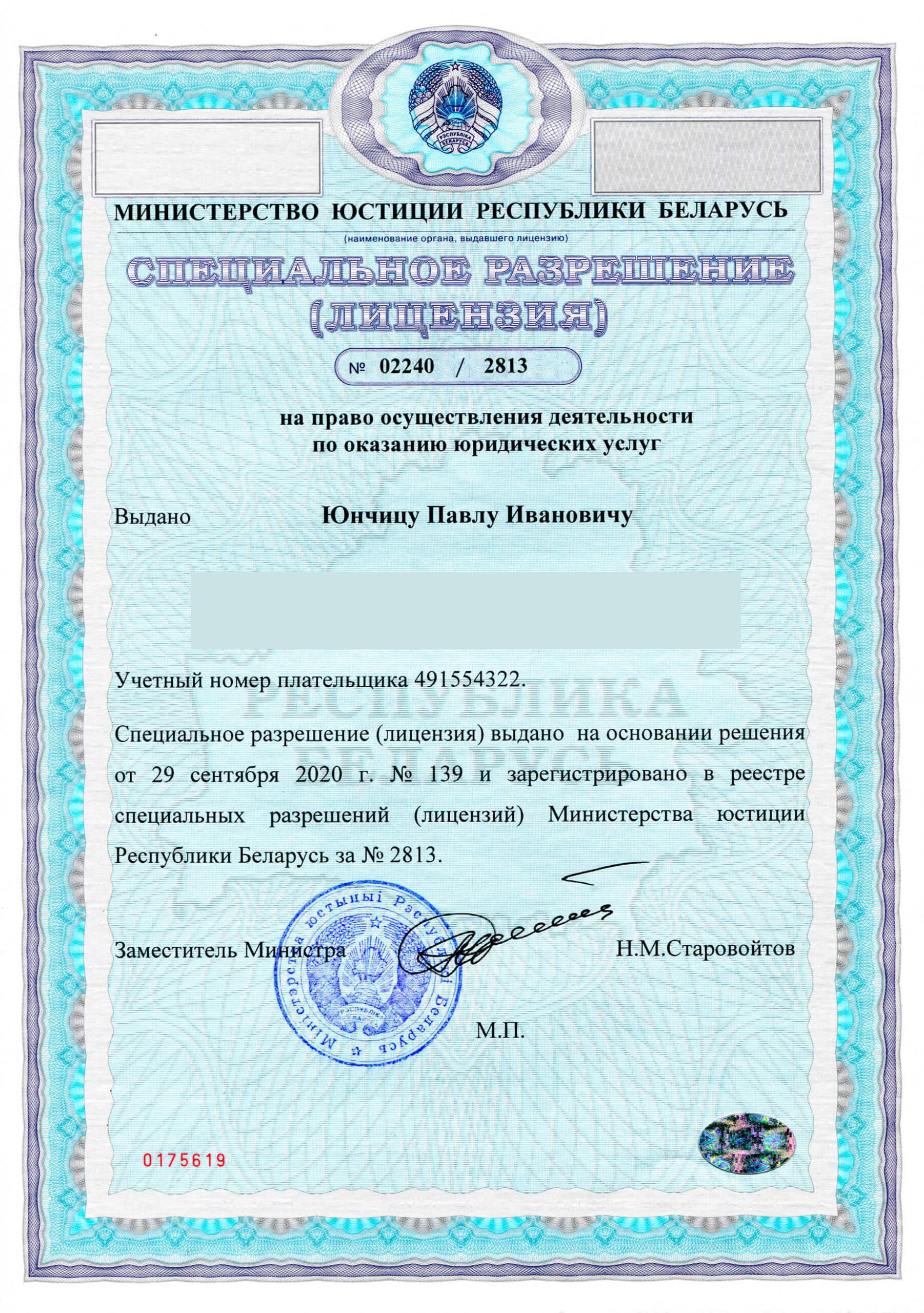 Лицензия на осуществление юридиче6ской деятельности